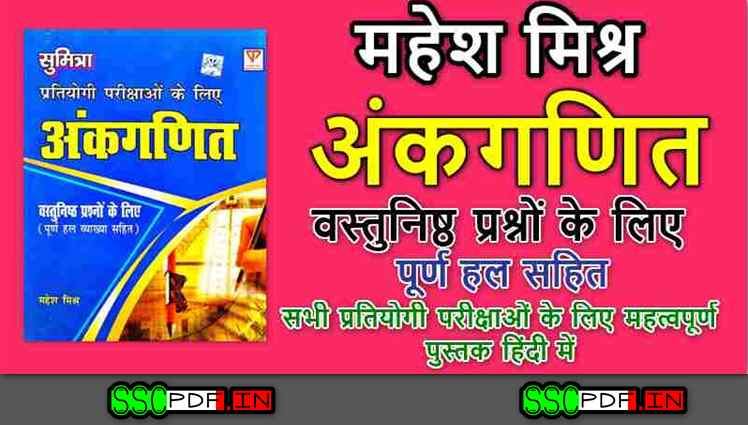 Arithmetic Objective Question Book-Download In Hindi