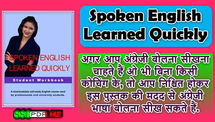 Spoken English Learned Quickly-Download For All Competitive Exams
