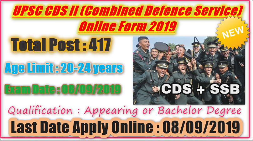 UPSC CDS II (COMBINED DEFENCE SERVICE) How to become an officer in the armed forces?